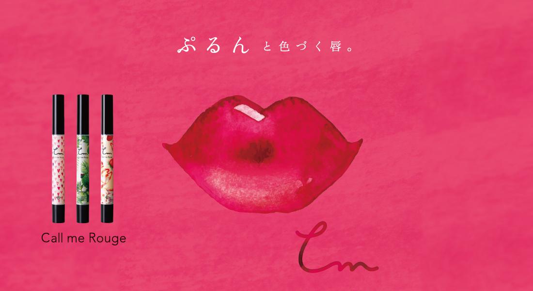 ぷるんと色づく唇。Call me Rouge